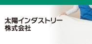 太陽インダストリー株式会社