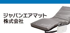 ジャパンエアマット株式会社