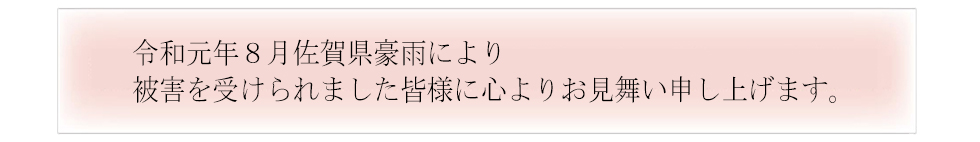 令和元年8月佐賀県豪雨お悔み